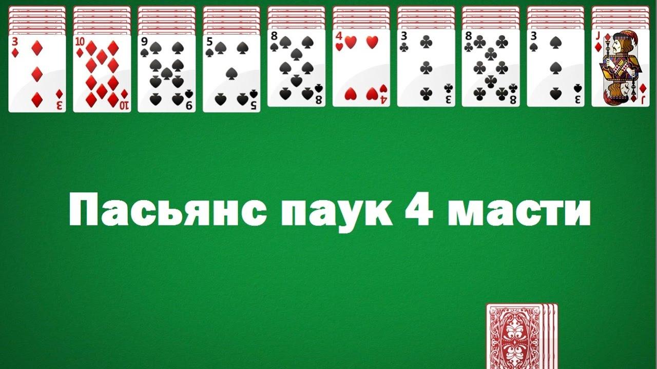 Пасьянс Паук (четыре масти) - правила карточной игры