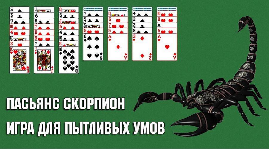 Пасьянс Скорпион правила игры